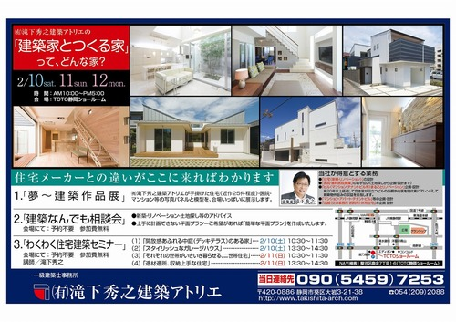 滝下秀之建築アトリエ-0209・A4.jpg